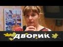 Дворик 6 серия 2010 Мелодрама семейный фильм @ Русские сериалы