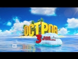 Остров второй сезон - 3 дня до премьеры