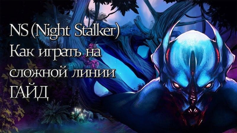 NS ГАЙД как играть на сложной линии на night stalker