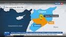 Новости на Россия 24 • Ми-25 в Сирии сбили из американского комплекса TOW