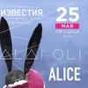 ALAI OLI | 25.05 | Известия Hall