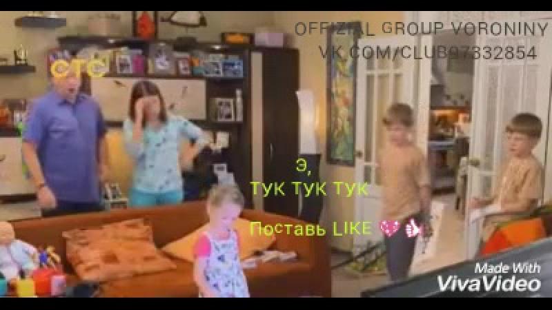 Serial Voroniny 20 sezon Момент Э ТУК ТУК ТУК
