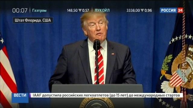 Новости на «Россия 24» • Трамп: члены НАТО должны честно и полностью выполнять свои финансовые обязательства