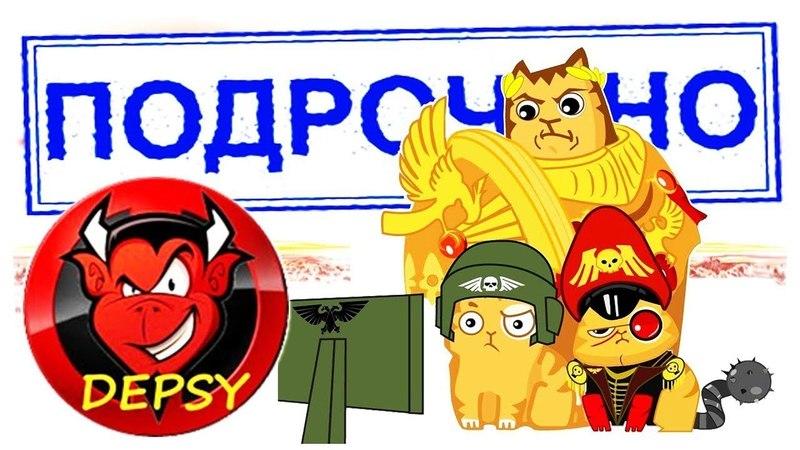Укрепы 2018 - 💪 КЛАН DEPSY ТАЩИТ 💪 - Укрепрайон 2018 - Укрепрайон WoT