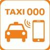 Такси 000