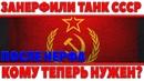 ЗАНЕРФИЛИ БЕДНЫЙ СОВЕТСКИЙ ТАНК КОМУ ОН ТЕПЕРЬ НУЖЕН ВОТ ТАНК СССР WOT ПОСЛЕ НЕРФА world of tanks