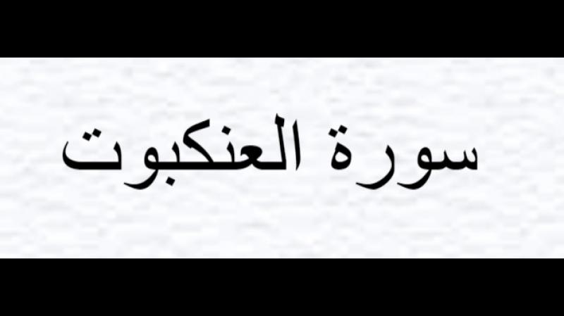 29 АЛЬ АНКАБУТ Russian Saad AlGhamdy[via torchbrowser.com]quran in russian language