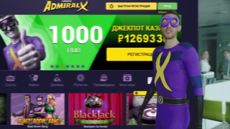 адмирал казино х