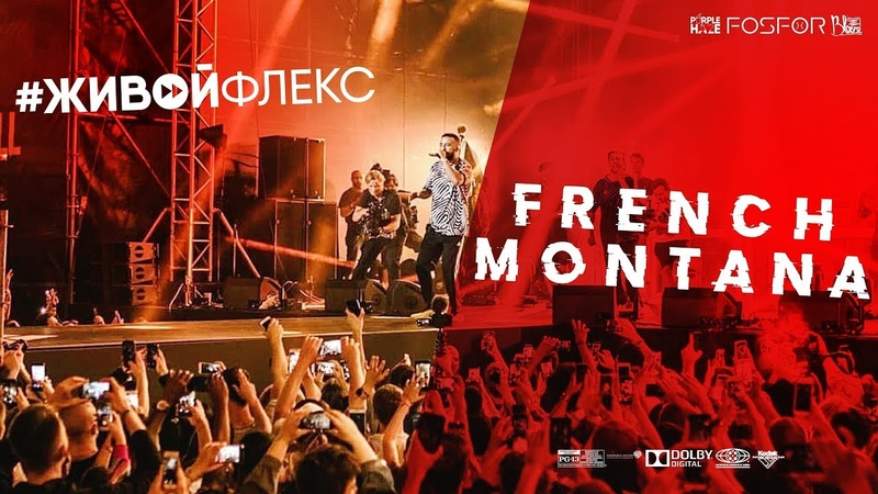 ЖивойФлекс French Montana - Live in Moscow | by BLAZETV