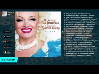 Надежда Кадышева - Дуэты (Альбом 2016 г)