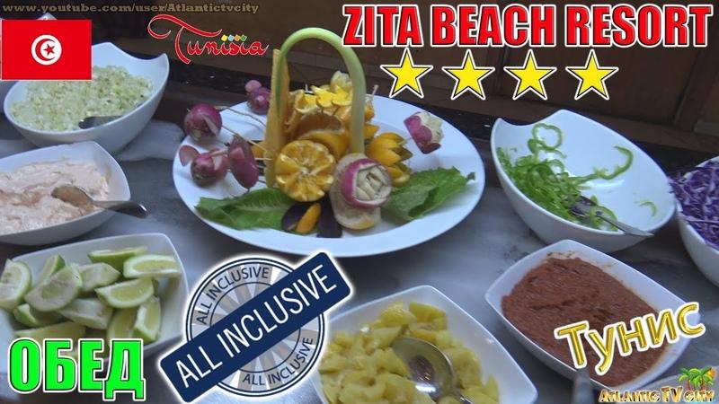 Обед в Zita Beach Resort 4 lunch Тунис остров Джерба район Зарзис Tunisia Djerba Еда в Тунисе Food