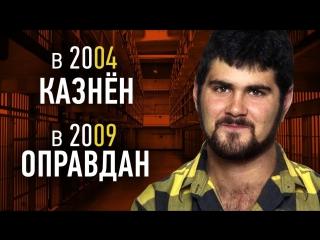 DaiFiveTop 10 НЕВИННО КАЗНЁННЫХ ЛЮДЕЙ (Full HD 1080)