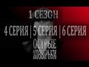 Острые козырьки Peaky Blinders 1 сезон 4, 5, 6 серия LostFilm 720р