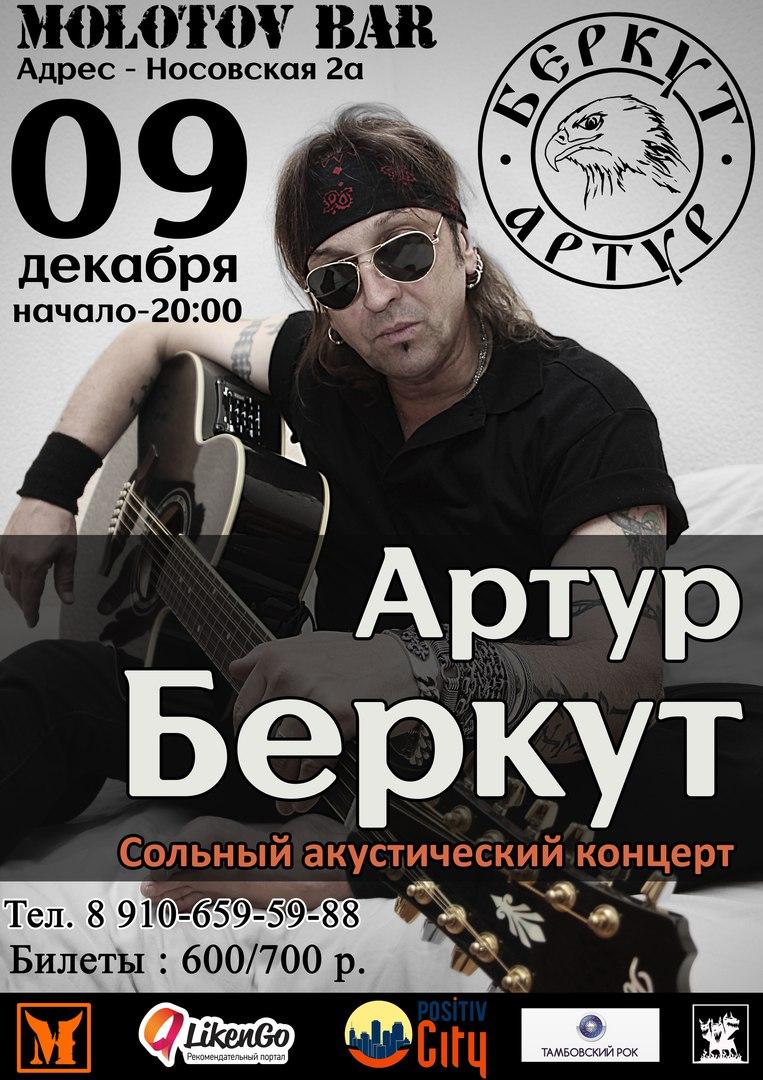 Афиша Тамбов 9.12 АРТУР БЕРКУТ / АКУСТИКА в MOLOTOV BAR!