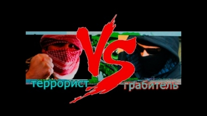 грабитель и террорист 4