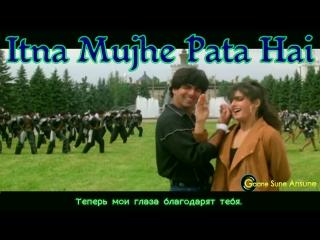 Itna Mujhe Pata Hai ¦ Abhijeet, Kavita Krishnamurthy ¦ Khiladiyon Ka Khiladi Songs ¦ Akshay Kumar (рус.суб.)