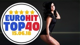 ЕвроХит ТОП 40 Хит-Парад за неделю от 15 Июня 2018 Европа Плюс EUROPA PLUS EuroHit TOP 40