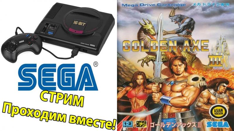 СТРИМ 30 GOLDEN AXE 3 Проходим вместе Sega Mega Drive