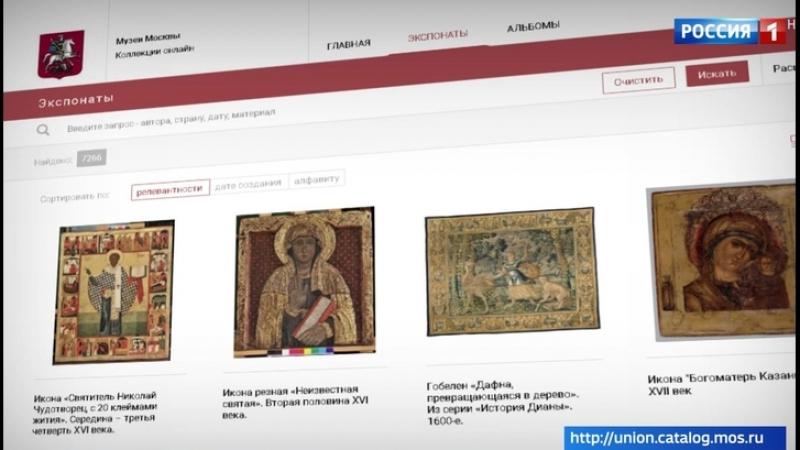 Коллекции городских музеев станут доступны онлайн