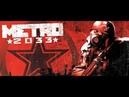 Прохождение - Metro 2033 ( Метро 2033 ) - Часть 9 ( Ребёнок )