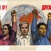 Политучеба. Пролетарский интернационализм