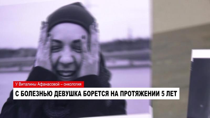 Жительнице Ноябрьска Виталине Афанасовой вновь нужна помощь