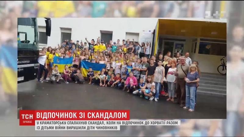 Скандал у Краматорську на відпочинок до Хорватії разом з дітьми війни поїхали діти чиновників