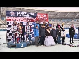 Российские этапы зимнего сезона по ледовым мотогонкам завершены. Спасибо нашим любимым гонщикам за красивый спидвей.