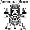 Разговоры о Мексике