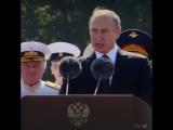 Поздравление Президента с Днем ВМФ