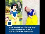 Красноярка и ее дочь копируют наряды героев Disney