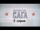 Милицейская сага , 2 серия. Режиссёр Петр Забелин, 03.08.2018 г.