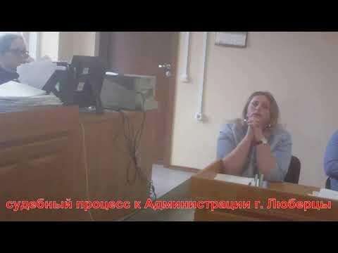 как Люберецкий суд прикрывает нарушения Администрации г. Люберец