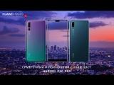 Видеть больше. Дизайн Huawei P20 Pro