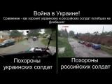 Сравнение похорон солдат Украины и расеи погибших на Донбассе.