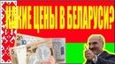ЦЕНЫ В БЕЛАРУСИ 2018 СТОИМОСТЬ ПРОДУКТОВ В БЕЛАРУСИ 2018 ББЕЛОРУСКИЕ ПРОДУКТЫ