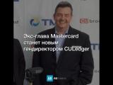 Экс-глава Mastercard станет новым гендиректором CULedger