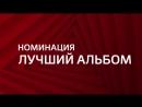 Премия МУЗ-ТВ 2018. Трансформация — Номинация «Лучший альбом»