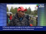 В Лесном прошла эстафета по велобиатлону с участием олимпийского чемпиона Антона Шипулина
