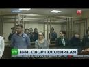 Приговор сунженской бандгруппе Л Гадамаури НТВ
