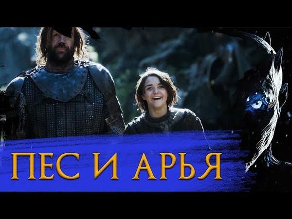 Игра Престолов - Пес и Арья Старк