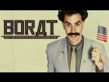 🎬Борат (Borat, 2006) HD