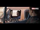 Человек-муравей и Оса — ТВ-ролик