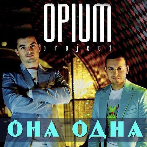 OPIUM project album Она одна