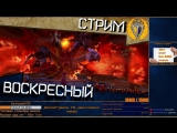 Воскресный стрим PС #58, игра Neverwinter фармим ОДГ и Тиамат