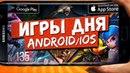 📱ЛУЧШИЕ ИГРЫ дня на Андроид: ТОП 4 крутые новинки на телефон от Кината   №135