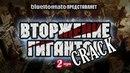 Shingeki no Kyojin 2 Season RUS CRACK