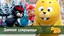 Дуда и Дада • 1 сезон • Серия 26 - Зимние сокровища