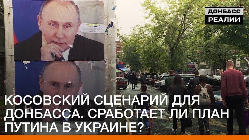 Косовский сценарий для Донбасса. Сработает ли план Путина в Украине? | «Донбасc.Реалии»