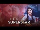 Тайная суперзвезда | Официальный трейлер | Индиан филмз | Secret superstar | Indian Films | RUS SUB